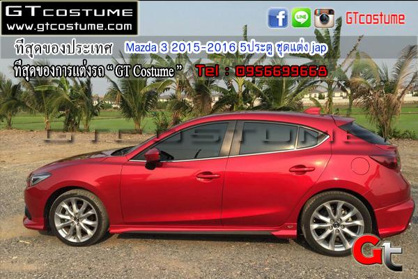 แต่งรถ Mazda 3 2015-2016 5ประตู ชุดแต่ง jap