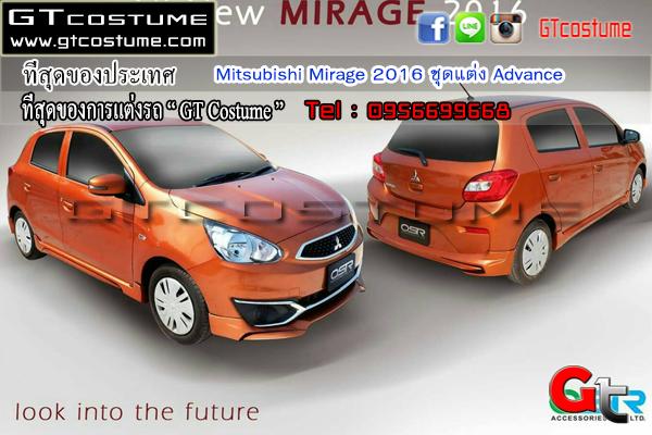 แต่งรถ Mitsubishi Mirage 2016 ชุดแต่ง Advance