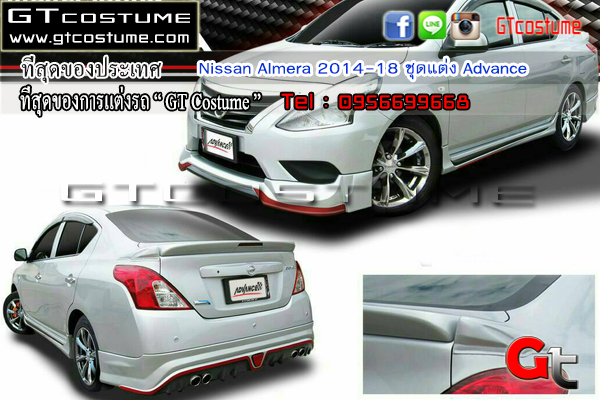 แต่งรถ Nissan Almera 2014-2018 ชุดแต่ง Advance