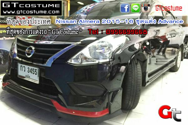 แต่งรถ Nissan Almera 2015-2016 ชุดแต่ง Advance
