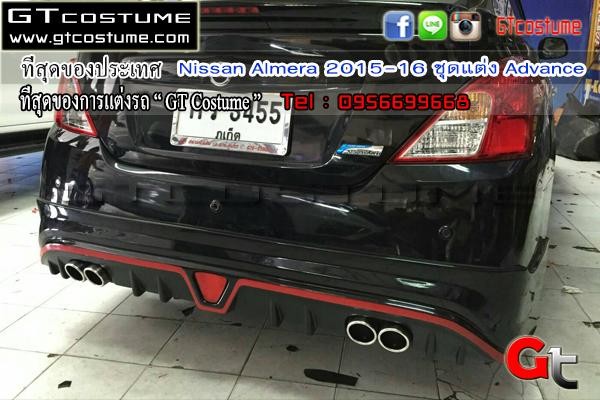 Nissan Almera 2015-16 ชุดแต่ง Advance 3