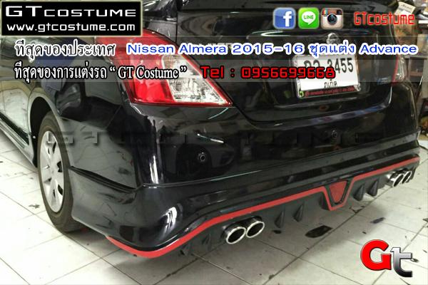 Nissan Almera 2015-16 ชุดแต่ง Advance 4