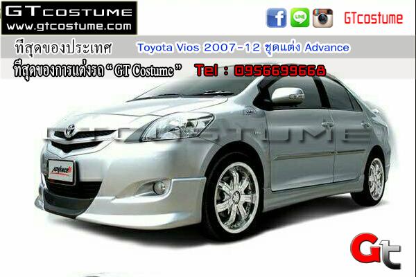 แต่งรถ Toyota Vios 2007-2012 ชุดแต่ง Advance