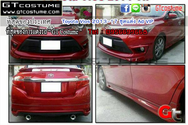 แต่งรถ แต่งรถ Toyota Vios 2013-217 ชุดแต่ง Ad VIP
