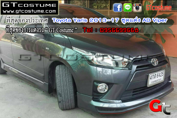 Toyota Yaris 2013-17 ชุดแต่ง AD Viper 2