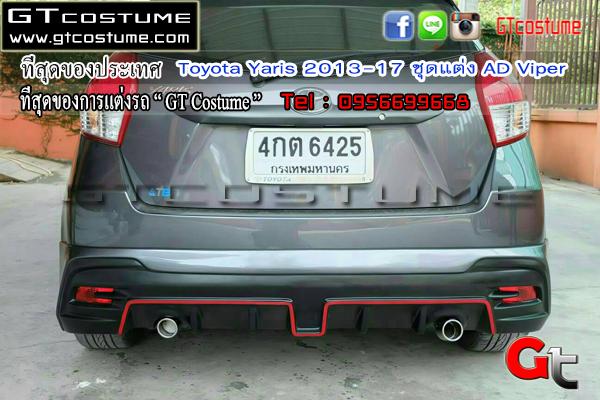 Toyota Yaris 2013-17 ชุดแต่ง AD Viper 4