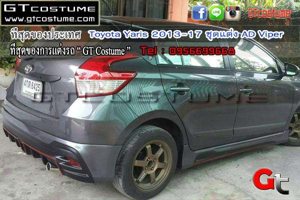 แต่งรถ Toyota Yaris 2013-2017 ชุดแต่ง AD Viper