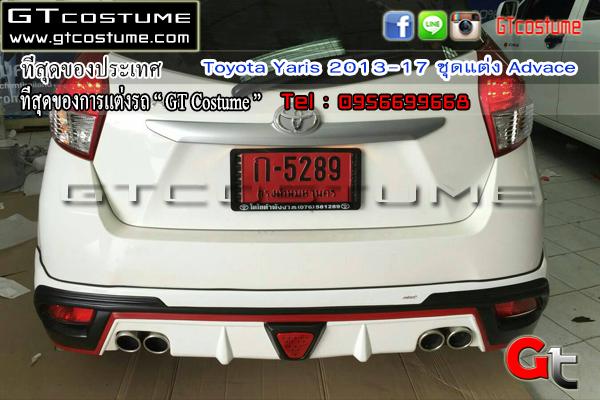 แต่งรถ Toyota Yaris 2013-2017 ชุดแต่ง Advace