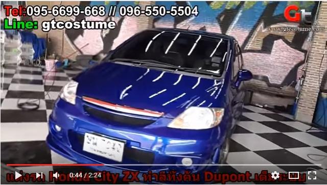 ทำสีเต็มระบบ Honda City ZX 11.jpeg
