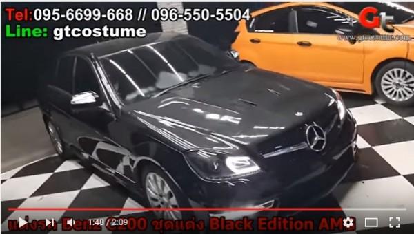 แต่งรถ Benz C200 ชุดแต่ง Black AMG 10.jpeg