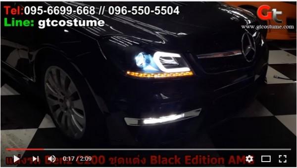 แต่งรถ Benz C200 ชุดแต่ง Black AMG 4.jpeg