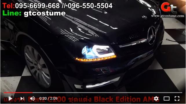 แต่งรถ Benz C200 ชุดแต่ง Black AMG 5.jpeg