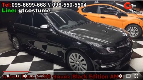 แต่งรถ Mercedes BENZ w 204 2012 ชุดแต่ง Black Edition AMG