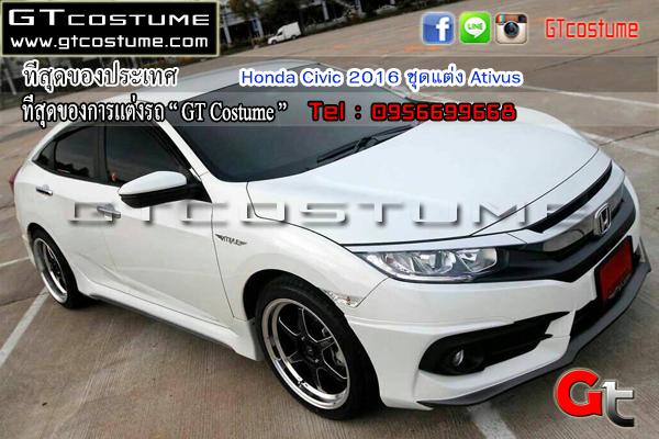 แต่งรถ Honda Civic 2016 ชุดแต่ง Ativus 1
