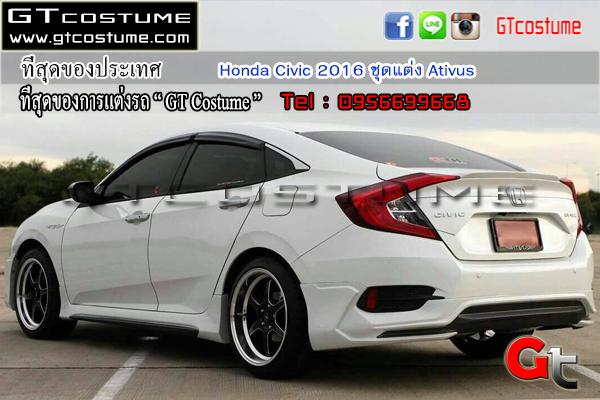 แต่งรถ Honda Civic 2016 ชุดแต่ง Ativus 2