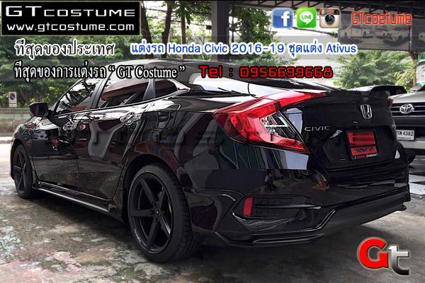 แต่งรถ Honda Civic 2016 ชุดแต่ง Ativus