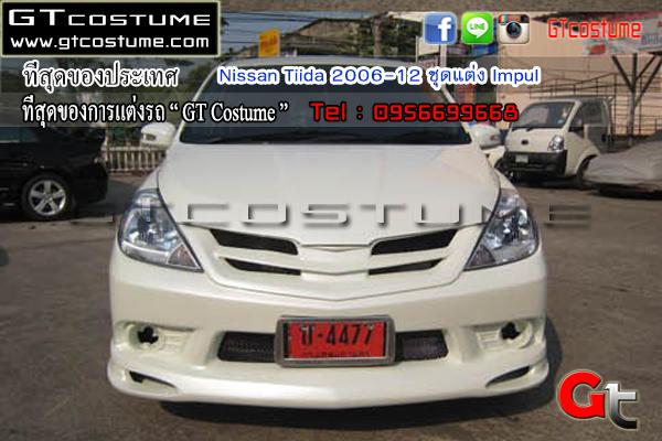 แต่งรถ Nissan Tiida 2006-12 ชุดแต่ง Impul 2