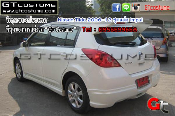 แต่งรถ Nissan Tiida 2006-12 ชุดแต่ง Impul 5