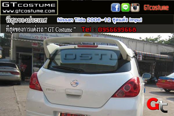 แต่งรถ Nissan Tiida 2006-12 ชุดแต่ง Impul 6