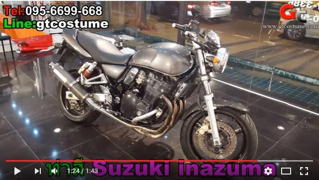 Suzuki Inazuma 3.jpeg