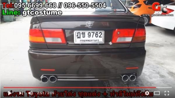 แต่งรถ Toyota Corona ท้ายโด่ง 1992-1997 ชุดแต่ง VIP