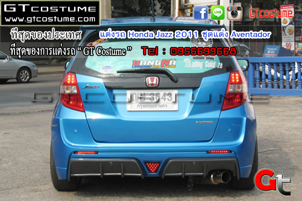 แต่งรถ Honda Jazz 2011-2012 ชุดแต่ง Aventador
