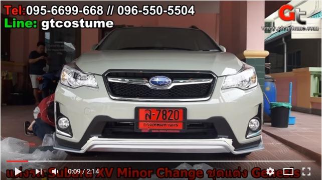 แต่งรถ Subaru XV ชุดแต่ง Genesis 1
