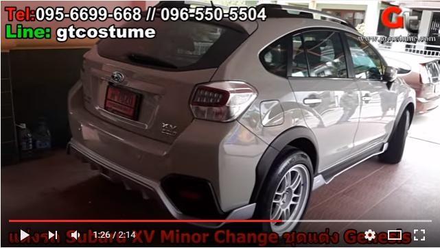 แต่งรถ Subaru XV ชุดแต่ง Genesis 11