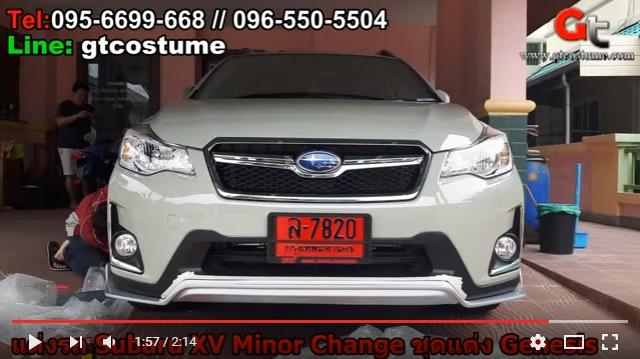 แต่งรถ Subaru XV ชุดแต่ง Genesis 14