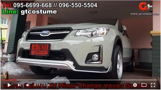แต่งรถ Subaru XV ชุดแต่ง Genesis 2