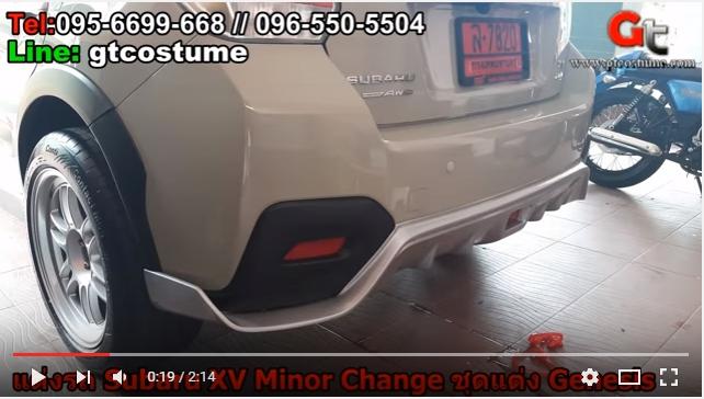 แต่งรถ Subaru XV ชุดแต่ง Genesis 5