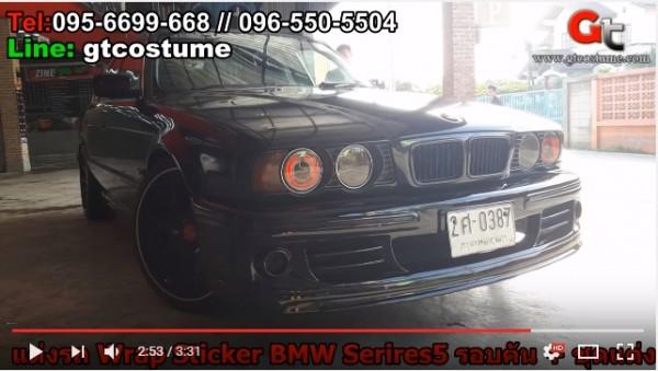BMW Series5 E34 ชุดแต่ง VIP V2 10