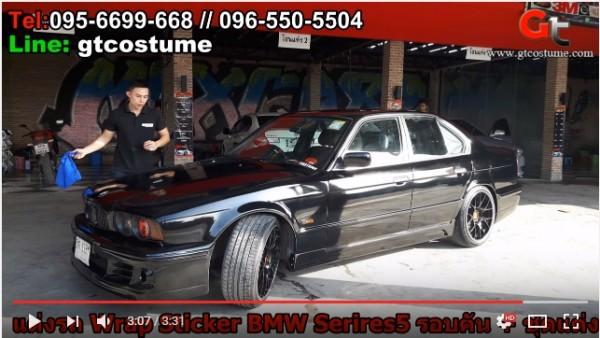 แต่งรถ BMW Series5 E34 1988-1996 ชุดแต่ง VIP V2