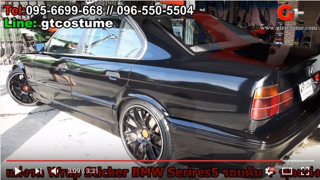 BMW Series5 E34 ชุดแต่ง VIP V2 15