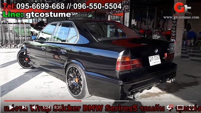 BMW Series5 E34 ชุดแต่ง VIP V2 3