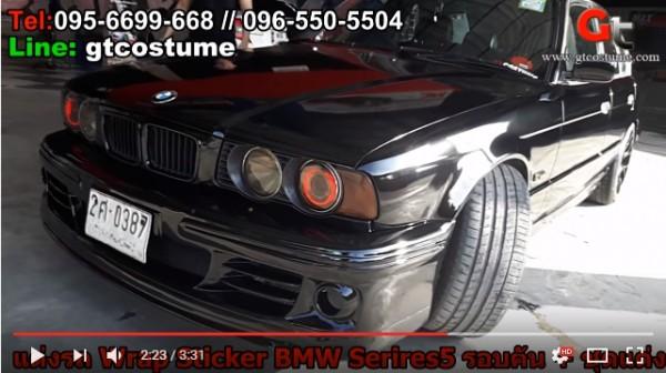 BMW Series5 E34 ชุดแต่ง VIP V2 4