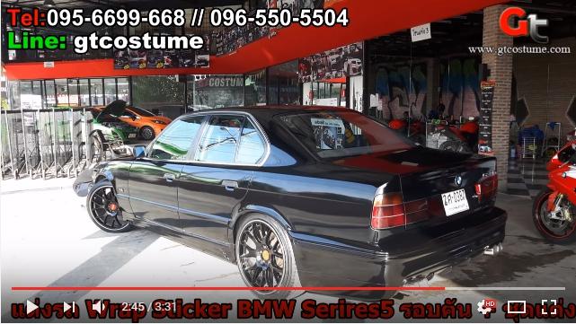 BMW Series5 E34 ชุดแต่ง VIP V2 7