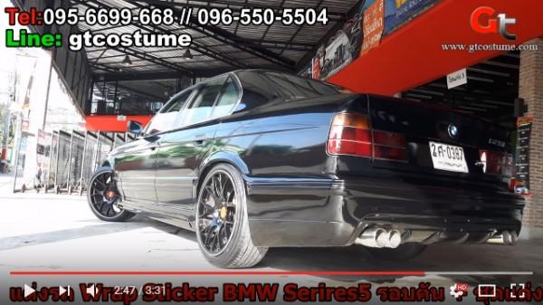 BMW Series5 E34 ชุดแต่ง VIP V2 8