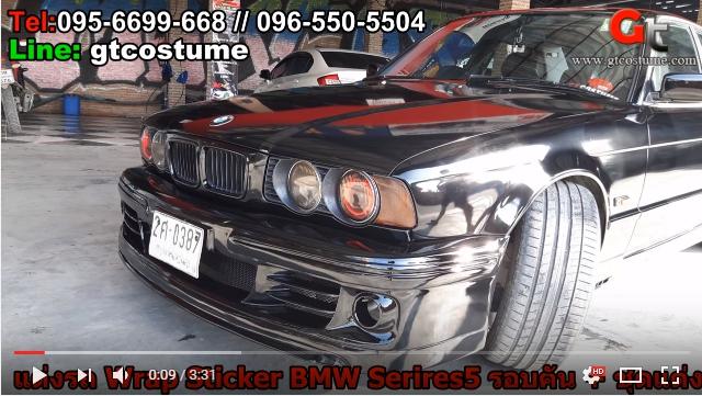 BMW Series5 E34 ชุดแต่ง VIP V2 1