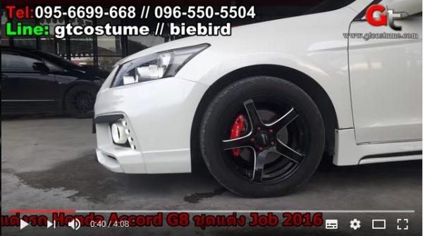 แต่งรถ Honda Accord G8 2008-2012 ชุดแต่ง Job 2016
