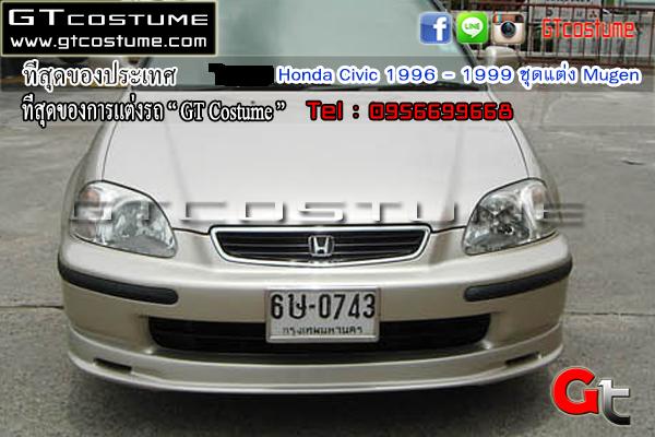 แต่งรถ Honda Civic 1996 - 1999 ชุดแต่ง Mugen