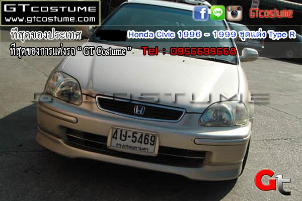 แต่งรถ Honda Civic 1996 - 1999 ชุดแต่ง Type R