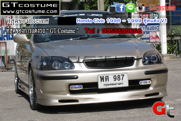 Toyota Honda Civic 1996 - 1999 ชุดแต่ง V1 1