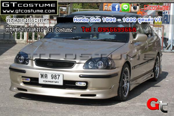 แต่งรถ Honda Civic 1996 - 1999 ชุดแต่ง V1