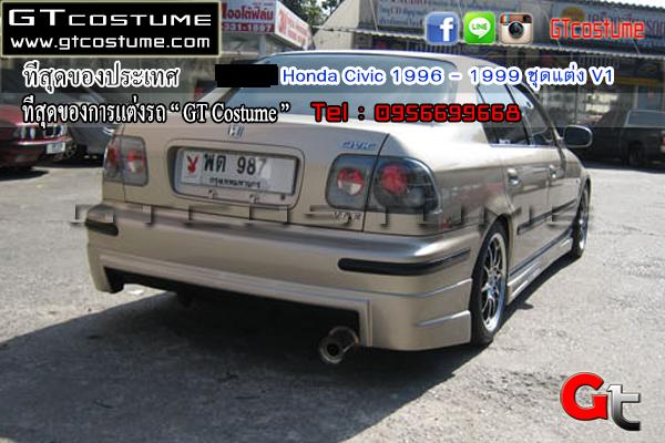 Toyota Honda Civic 1996 - 1999 ชุดแต่ง V1 5