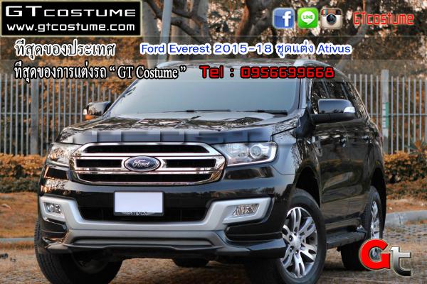 แต่งรถ Ford Everest 2015-2018 ชุดแต่ง Ativus