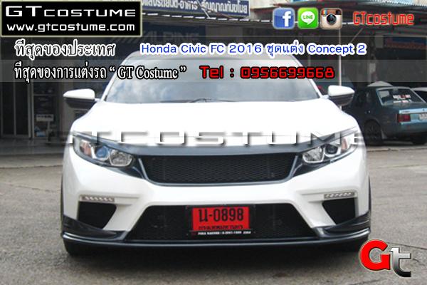 แต่งรถ Honda Civic FC 2016 ชุดแต่ง Concept 2 2