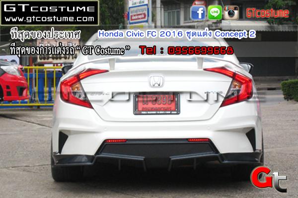 แต่งรถ Honda Civic FC 2016 ชุดแต่ง Concept 2 6