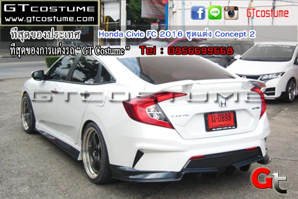 แต่งรถ Honda Civic FC 2016 ชุดแต่ง Concept 2