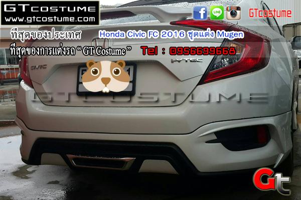 แต่งรถ Honda Civic FC 2016 ชุดแต่ง Mugen